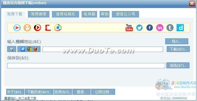 CCTV/CNTV视频下载(xmlbar)下载