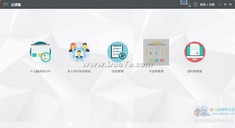 云译客翻译软件下载