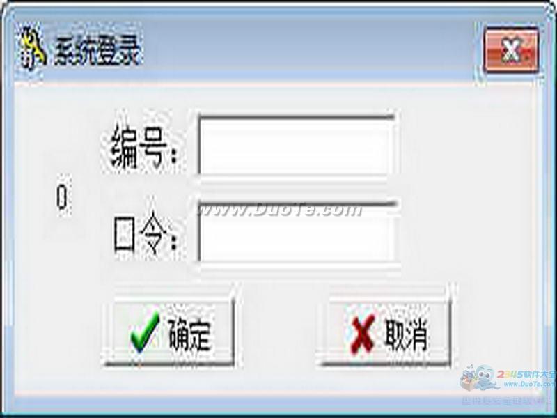 实易车辆管理系统下载