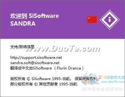 SiSoftware Sandra Lite (系统分析评比工具)下载