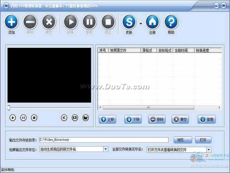 闪电-FLV视频转换器下载