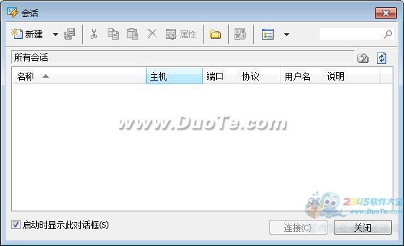 Xshell(终端模拟软件)下载