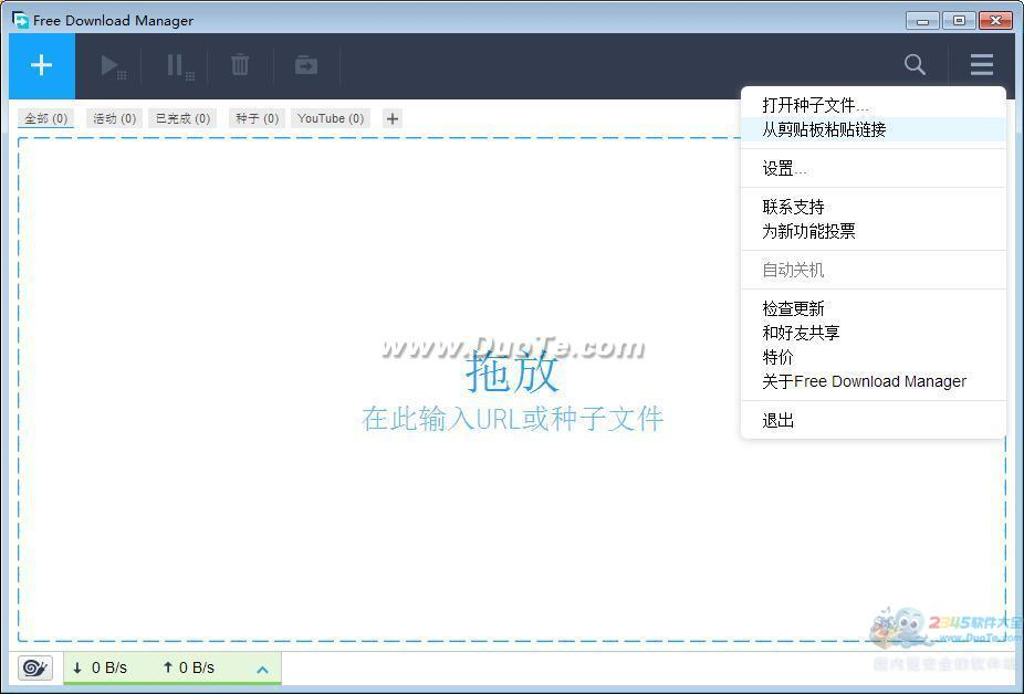 Free Download Manager 32位下载