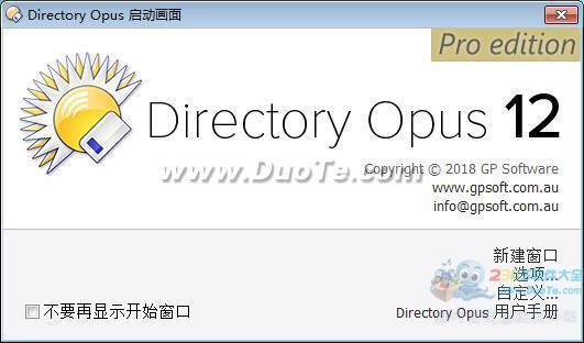 Directory Opus(文件管理工具)下载
