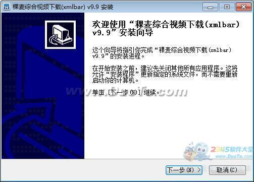 PPTV视频下载(xmlbar)下载