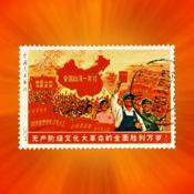 中国邮票大全HD