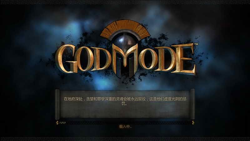 上帝模式简体中文版(汉化V1.0)