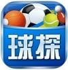 球探网足球即时比分