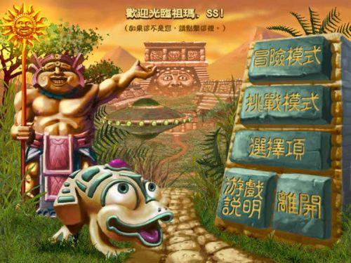 青蛙祖玛小游戏(祖玛传奇)