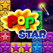 星星消除 PopStar
