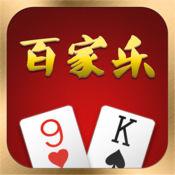 百家乐棋牌游戏