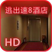 逃出速8酒店HD