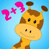 Safari Math – 加法和减法的游戏,有趣的心算的孩子和成人!