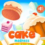 蛋糕盛宴――开心消消乐!