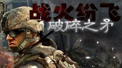 战火纷飞:破碎之矛 中文版