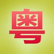 粤菜菜谱HD