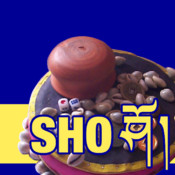 SHO 藏式骰子游戏