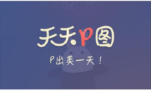 p图软件推荐软件合辑