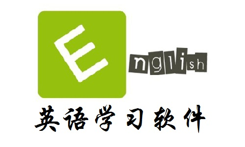 英语学习软件软件合辑