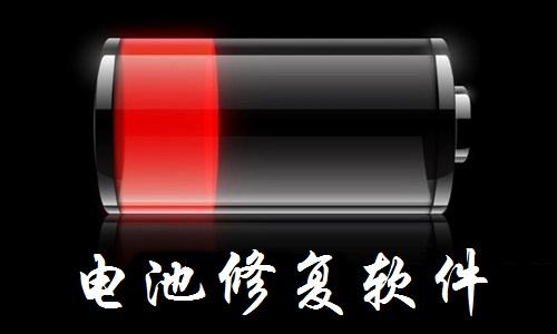 电池修复软件