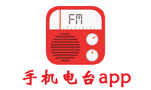 手机电台app软件合辑