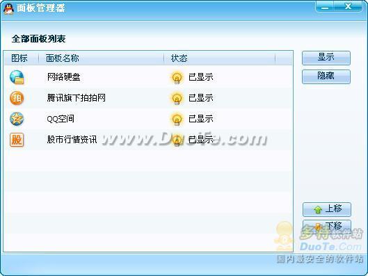腾讯QQ2009Preview2之完全体验