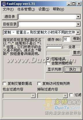文件快速拷贝工具FastCopy