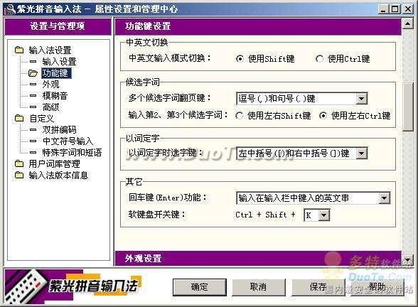 紫光拼音输入法应用技巧两招!