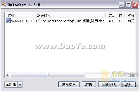 Unlocker 删除不能删除的文件 病毒木马也不例外