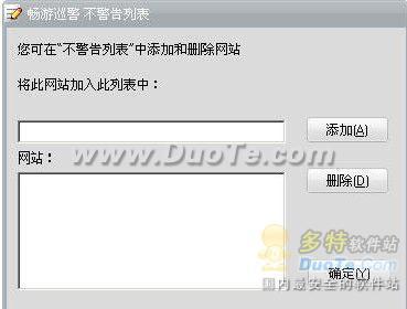 畅游巡警为网页浏览保驾护航
