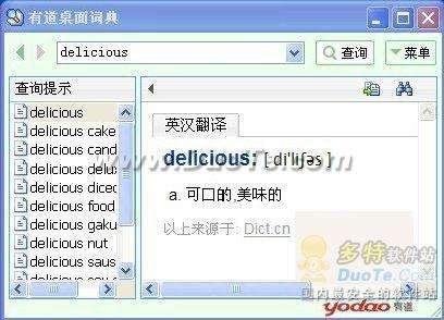 有道桌面词典使用札记