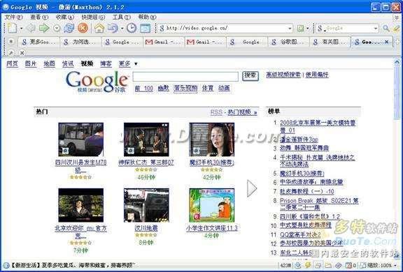 想要成为搜索高手吗?google搜索引擎全攻略