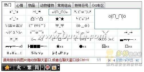 QQ签名小技巧 帮你为奥运加油