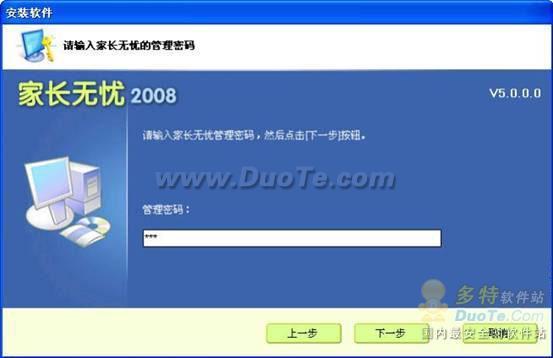 家长无忧2008软件试用测评