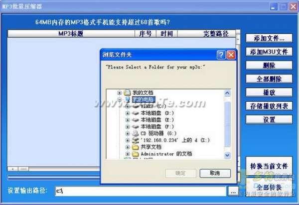MP3超强铃声转换器使用教程