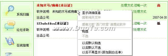 Windows清理助手图文教程