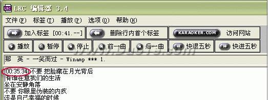 LRC歌词编辑器:MP3随身听必备的歌曲编辑软件