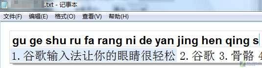 谷歌拼音输入法让你眼睛更轻松