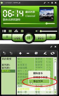 怎样最快的让ipod和iphone拥有歌词和专辑封面