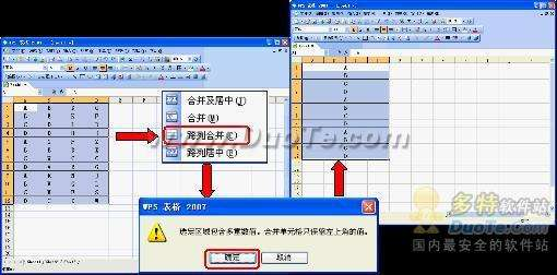 拥有高效,才拥有一切--WPS 表格 2007的几个小技巧