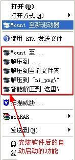 用WinMount 无需解压就能使用文件