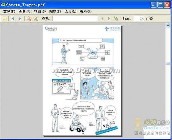 开源PDF阅读器Sumatra使用简介