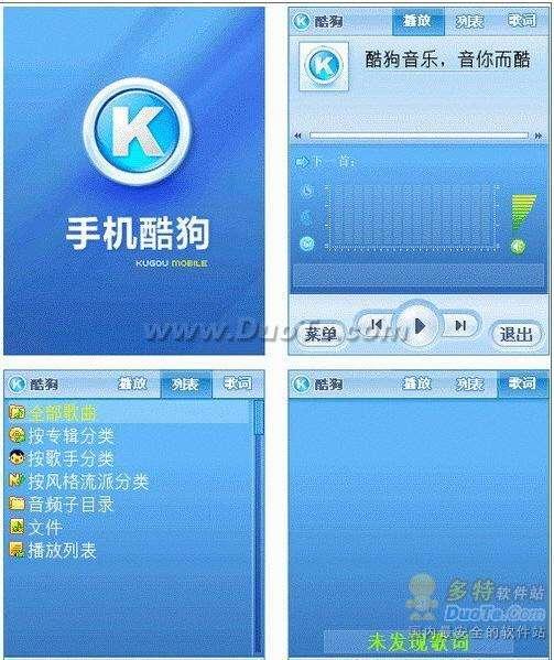 手机酷狗(KuGou Mobile)试用手记