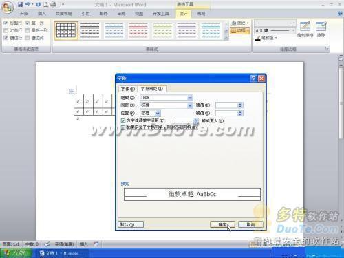 巧用Word 2007制作发文件用的方格稿纸