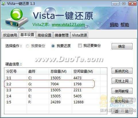 双系统共用Vista一键还原自动备份