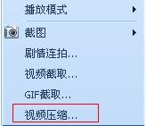 使用QQ影音为影片瘦身