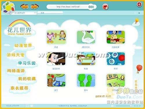 """""""花儿世界""""浏览器 为孩子打造一片健康的上网环境"""