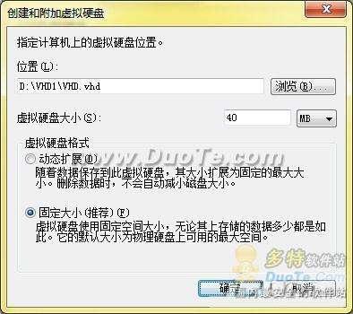 教你在Windows 7中创建虚拟的磁盘分区
