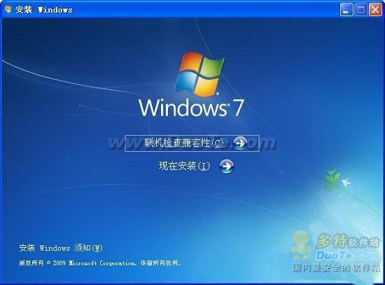 简单安装与卸载Windows7的方法