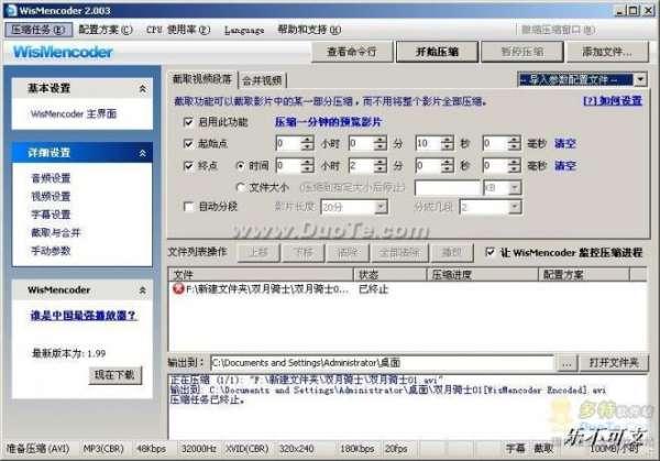 WisMencoder 极速视频转换使用教程